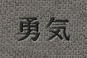 "DashMat® - Embroidery ""Kanji Courage"" Black Logo"