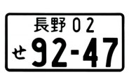 Eurosport Daytona® - Japanese License Plate